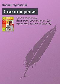 Корней Иванович Чуковский -Стихотворения