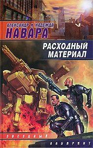 Александр Навара, Надежда Навара - Расходный материал