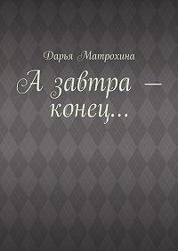 Дарья Матрохина -Азавтра– конец…