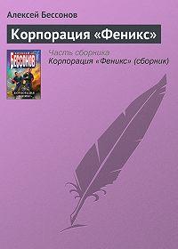 Алексей Бессонов -Корпорация «Феникс»