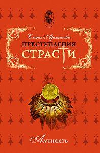 Елена Арсеньева -Тайны царя Мидаса (Мидас, Фригия)