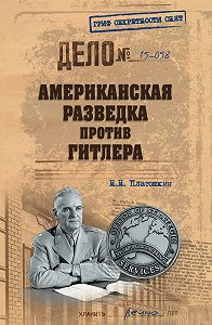 Николай Платошкин -Американская разведка против Гитлера