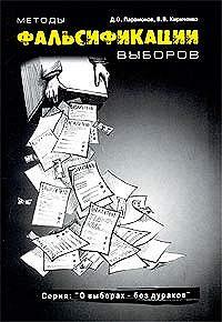 Денис Парамонов -Методы фальсификации выборов