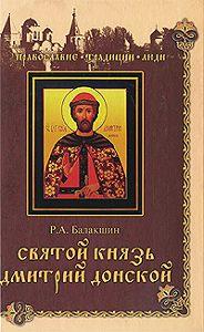 Роберт Балакшин - Святой князь Дмитрий Донской