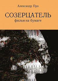 Александр Про -Созерцатель. Фильм на бумаге