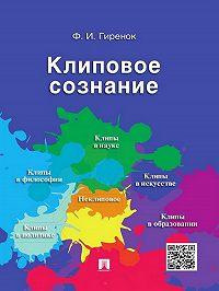 Федор Гиренок -Клиповое сознание