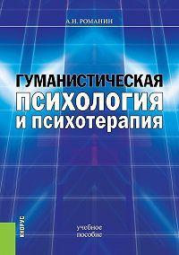 Андрей Николаевич Романин -Гуманистическая психология и психотерапия