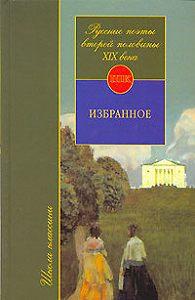 Юрий Орлицкий -Русские поэты второй половины XIX века