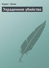 Карел  Чапек -Украденное убийство