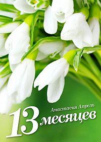 Анастасия Апрель -13месяцев