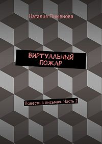 Наталия Пименова - Виртуальный пожар. Повесть вписьмах. Часть2