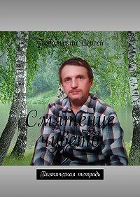 Сергей Васильевич Подольский -Смятение чувств. Поэтическая тетрадь