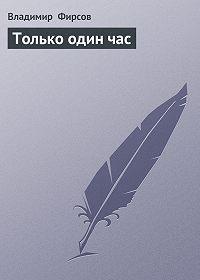 Владимир Фирсов - Только один час