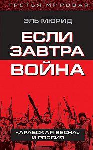 Эль Мюрид -Если завтра война.«Арабская весна»и Россия
