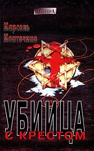 Марсель Монтечино -Убийца с крестом