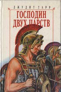 Джудит Тарр - Господин двух царств