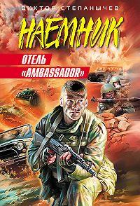 Виктор Степанычев -Отель «Ambassador»