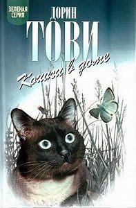 Дорин Тови -Кошки в доме