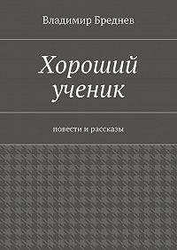 Владимир Бреднев - Хороший ученик