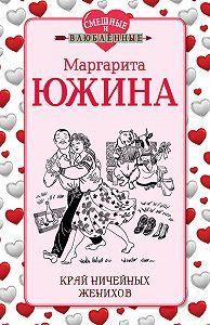 Маргарита Южина -Край ничейных женихов
