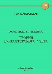 Марина Гайворонская -Теория бухгалтерского учета. Конспекты лекций