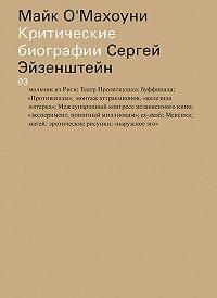 Майк О'Махоуни - Сергей Эйзенштейн