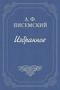 Алексей Писемский -Старческий грех
