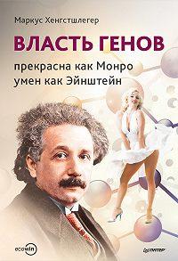 Маркус Хенгстшлегер -Власть генов: прекрасна как Монро, умен как Эйнштейн