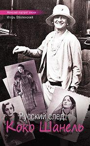 Игорь Оболенский - Русский след Коко Шанель