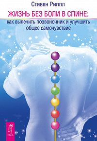 Стивен Риппл -Жить без боли в спине: как вылечить позвоночник и улучшить общее самочувствие