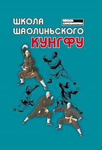 Евгений Чертовских, Ши Синъин - Школа шаолиньского кунгфу