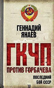 Геннадий Янаев -ГКЧП против Горбачева. Последний бой за СССР
