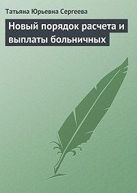 Татьяна Юрьевна Сергеева -Новый порядок расчета и выплаты больничных