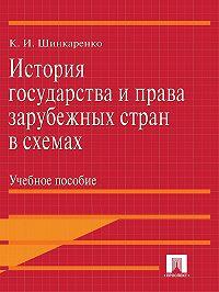 Кирилл Шинкаренко - История государства и права зарубежных стран в схемах