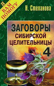 Наталья Ивановна Степанова - Заговоры сибирской целительницы. Выпуск 04