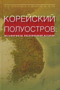 Владимир Ли -Корейский полуостров: метаморфозы послевоенной истории