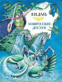 Владимир Даль -Матросские досуги (сборник)