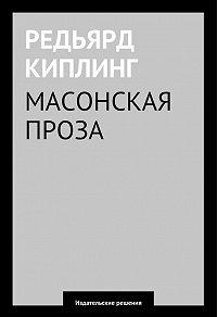 Редьярд Киплинг -Масонская проза