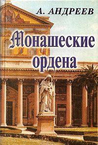 Александр Радьевич Андреев -Монашеские ордена