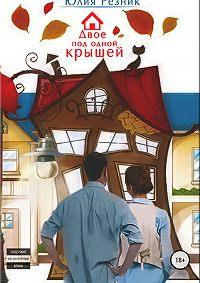 Юлия Резник -Двое под одной крышей