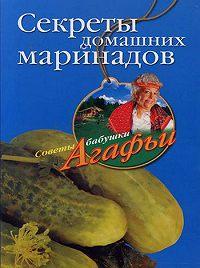 Агафья Звонарева - Секреты домашних маринадов