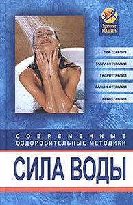 Оксана Белова - Сила воды. Современные оздоровительные методики