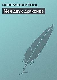 Евгений Нечаев - Меч двух драконов