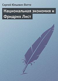 Сергей Юльевич Витте -Национальная экономия и Фридрих Лист