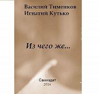 Василий Тименков -Из чего же…