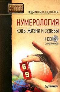 Людмила Большедворова -Нумерология. Коды жизни и судьбы