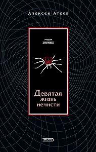 Алексей Атеев -Девятая жизнь нечисти