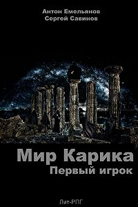 Сергей Савинов -Мир Карика