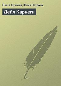 Ольга Сергеевна Красова -Дейл Карнеги