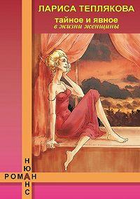 Лариса Теплякова -Тайное и явное в жизни женщины
